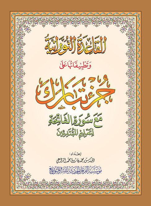 Qaida Nurania & its application on Juz Tabarak - A4