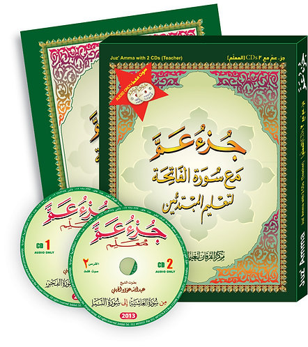 Juz Amma book A4 with 2 CD box packing