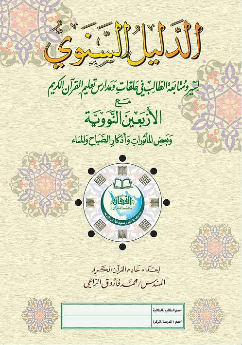 Daleel Sanawi - Student Evaluation book with 40 Nawavi hadith