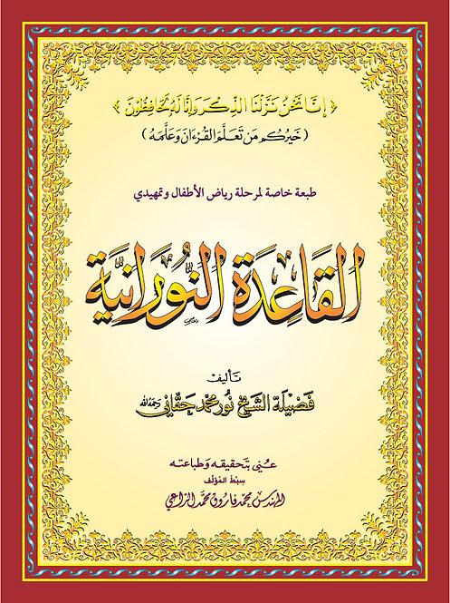 Qaida Nurania (Kids) Thick paper - A4