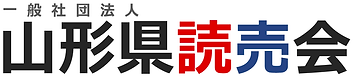 一般社団法人 山形県読売会
