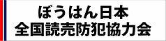 ぼうはん日本全国読売防犯協力会