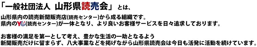 山形県読売会とは