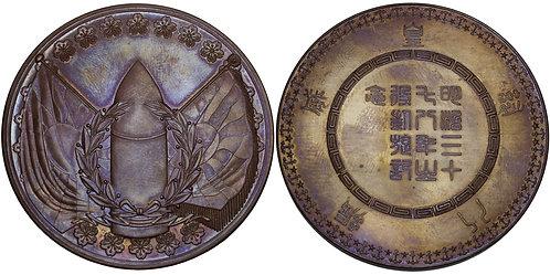 100308  |  JAPAN & RUSSIA. Mutsuhito (Emperor Meiji) bronze Medal.