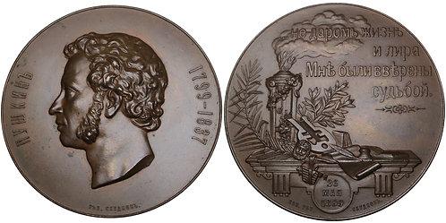 100371  |  RUSSIA. Aleksandr Sergeyevich Pushkin bronze Medal.
