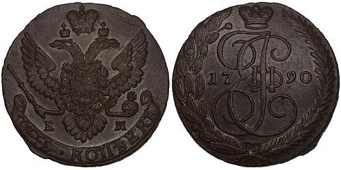 100746  |  RUSSIA. Yekaterina II Velikaya 1790-EM copper 5 Kopeks.