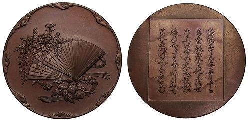 100083     JAPAN. Yoshihito (Emperor Taisho) bronze Medal.