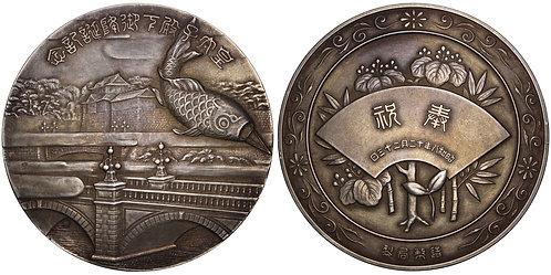 101007  |  JAPAN. Birth of Crown Prince Akihito silver Medal.