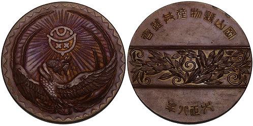 100239     JAPAN. Yoshihito (Emperor Taisho) bronze Award Medal.