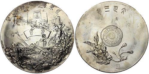 100215  |  JAPAN. Yoshihito (Emperor Taisho) silvered bronze Award Medal.