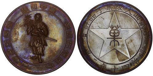100238     JAPAN. Mutsuhito (Emperor Meiji) bronze Osaka Award Medal.
