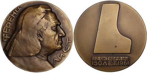 100275  |  HUNGARY. Franz Liszt bronze Medal.