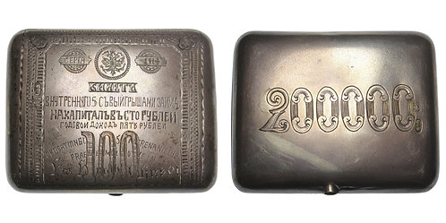 "101283  |  RUSSIA. ""5% interest bearing 100 ruble note"" silver Coin Purse."