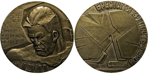 100237  |  BELARUS & RUSSIA. Brest Fortress aluminum Medal.