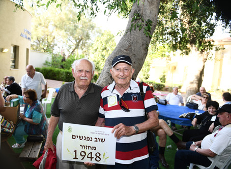 The Ben Shemen Youth Village Celebrates 90