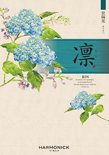 rin6500あじさい.jpg