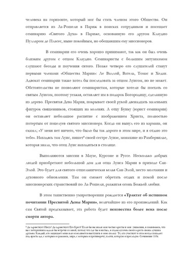 vida-san-luis-ruso-14