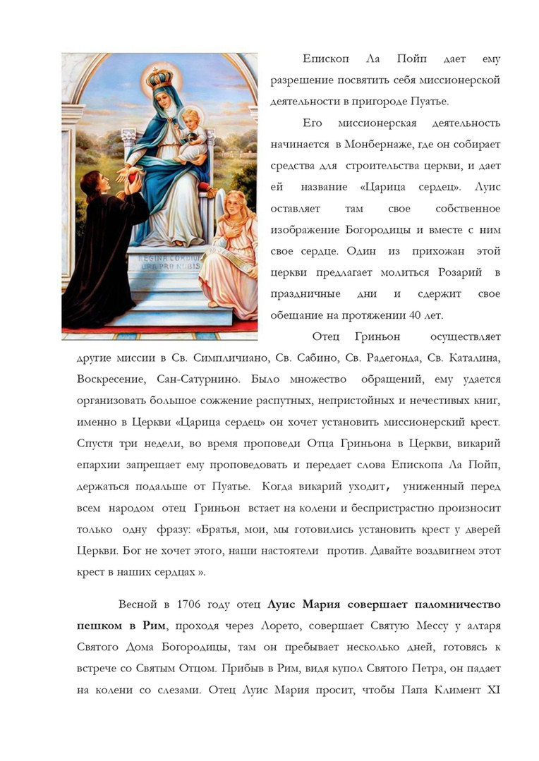 vida-san-luis-ruso-7