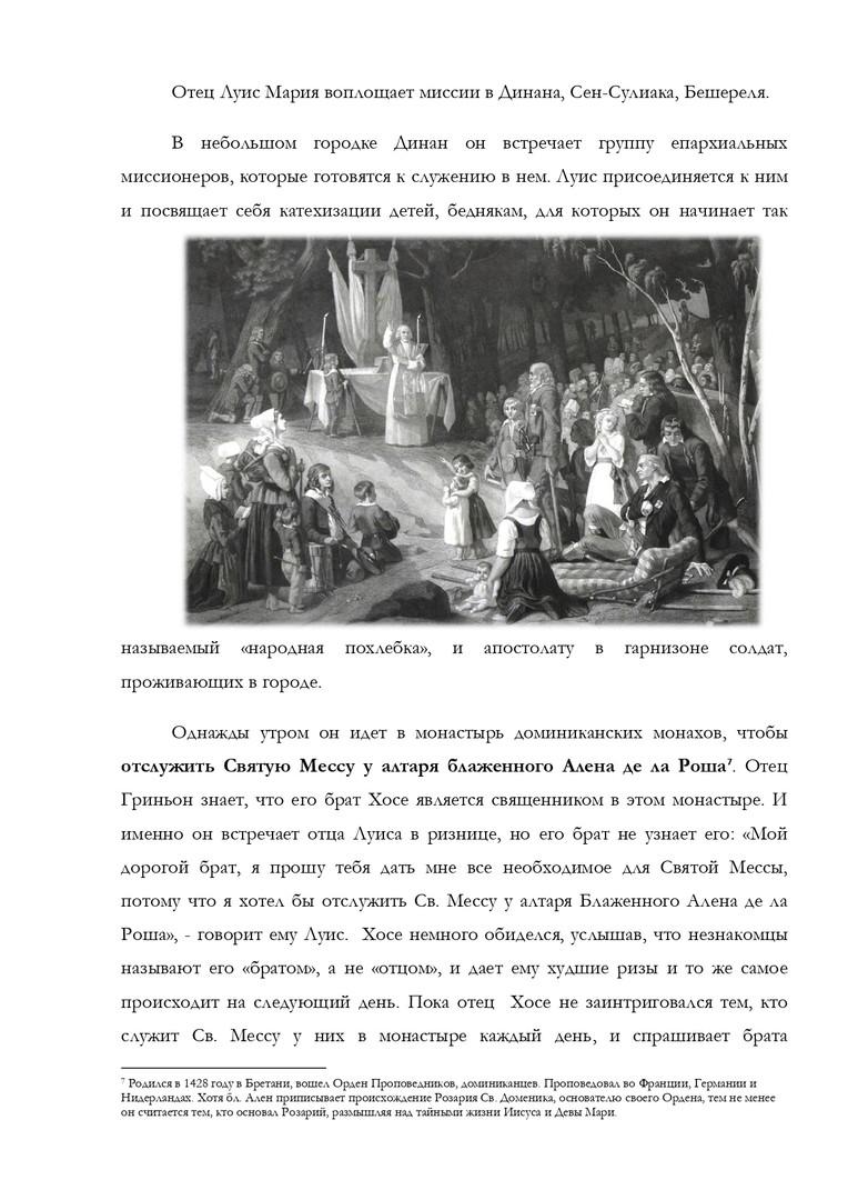 vida-san-luis-ruso-9