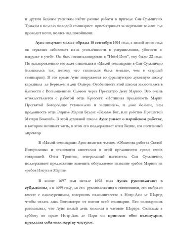 vida-san-luis-ruso-3