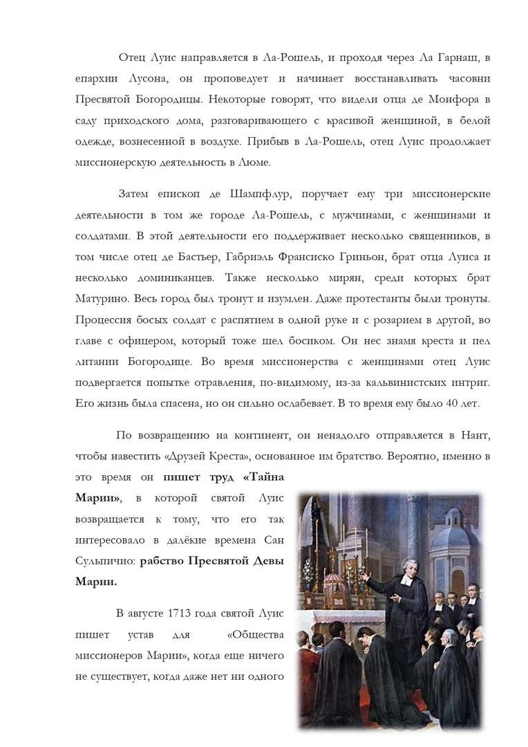 vida-san-luis-ruso-13