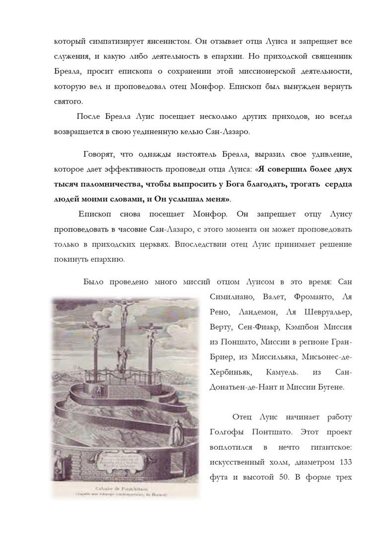 vida-san-luis-ruso-11