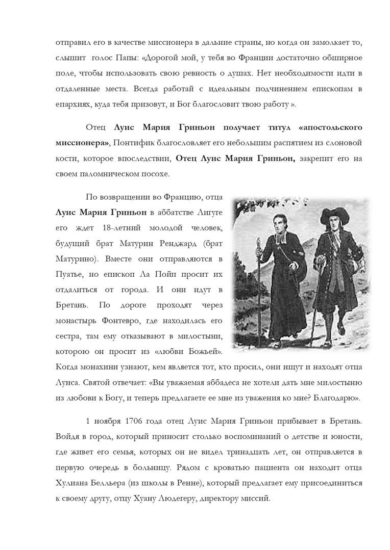 vida-san-luis-ruso-8