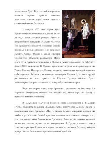 vida-san-luis-ruso-6