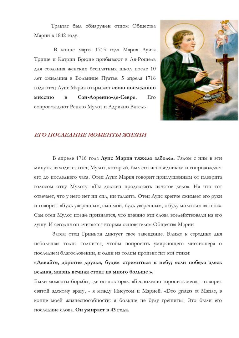 vida-san-luis-ruso-15