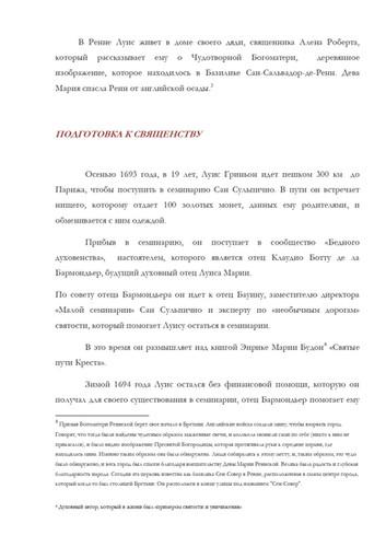vida-san-luis-ruso-2
