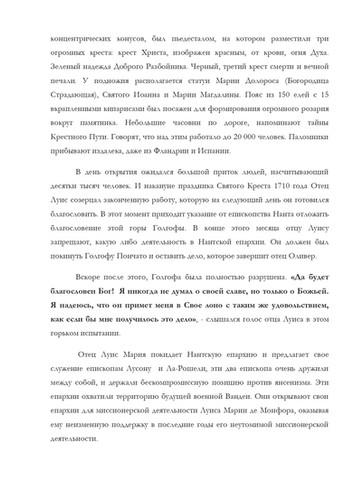 vida-san-luis-ruso-12