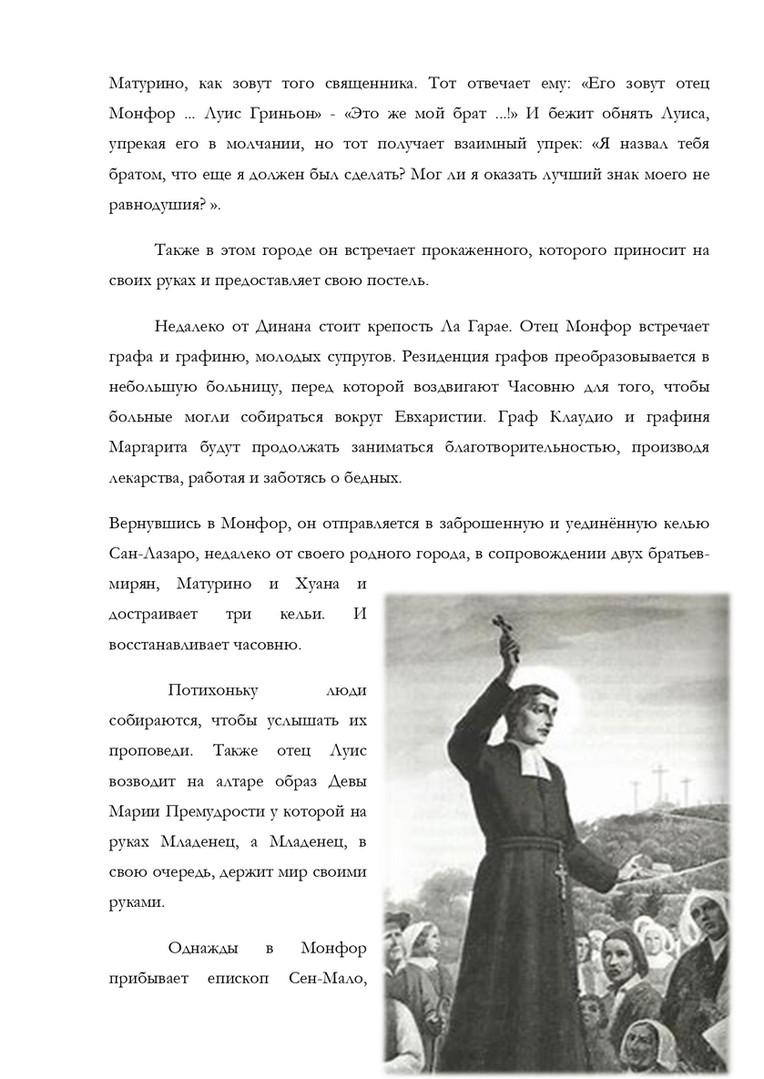 vida-san-luis-ruso-10