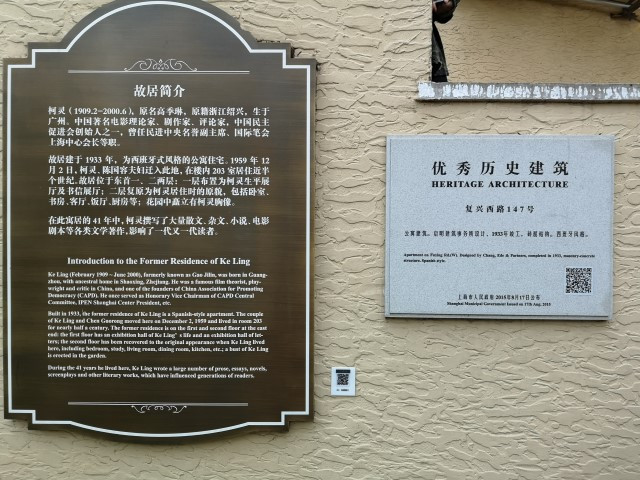 China Association for Promoting Democracy house of Keng Li