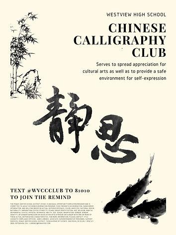 Chinese Calligraphy Club