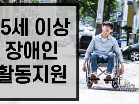 65세 이상 장애인활동지원에 대해 자세히 알아보자! 노인장기요양전환자 보전급여