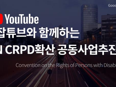 UN CRPD 장애인 권리협약에 대한 모든 것 !