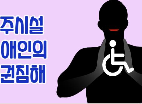 거주시실 장애인 인권침해