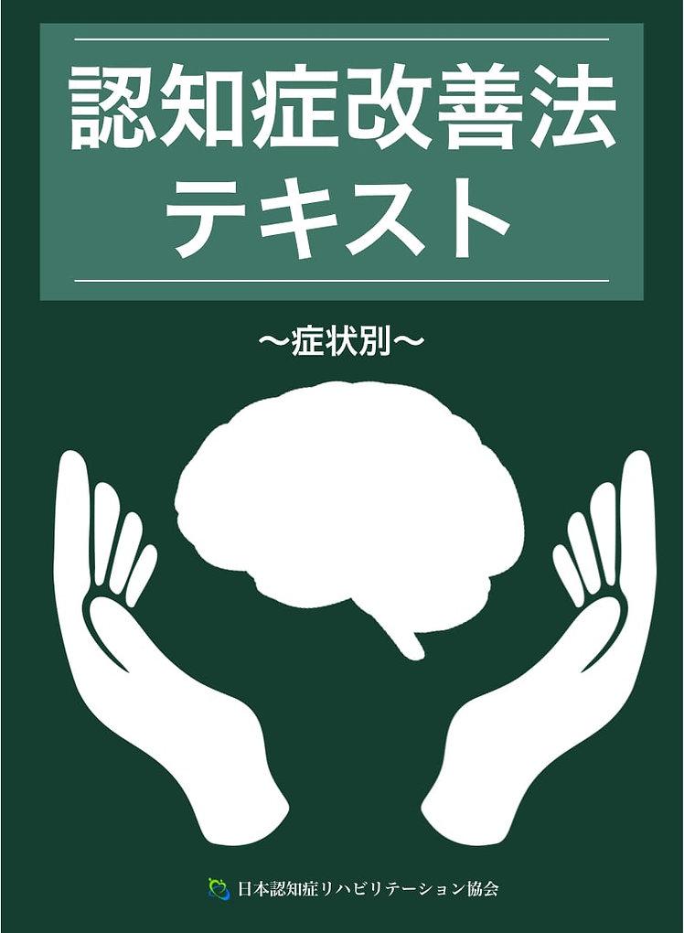 認知症改善法テキスト〜症状別〜-min.jpg
