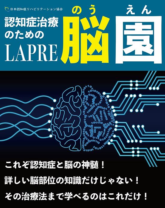 LAPRE脳園-min.png