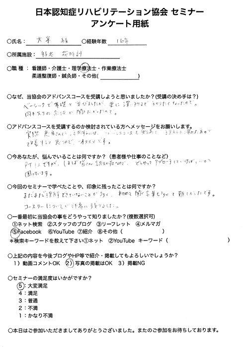 アドバンス大峯 (1)-min.jpg