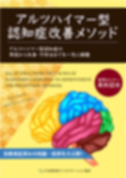 アルツハイマー型認知症改善メソッド (1).png