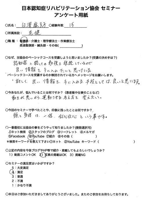 白澤.jpg