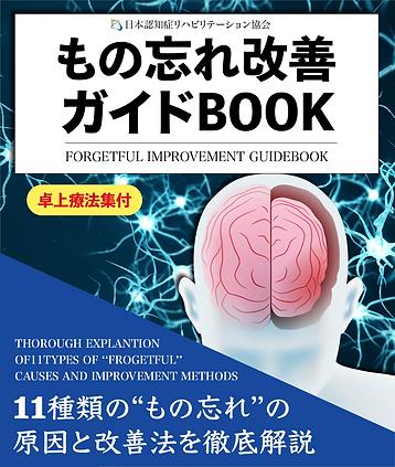 もの忘れ改善ガイドBOOK-min.png