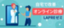 オンライン診療-min.jpg
