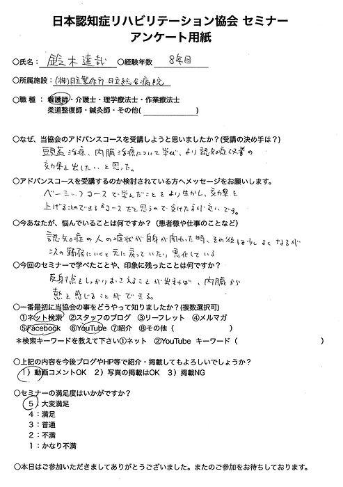 アドバンス鈴木達 (1)-min.jpg