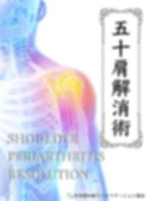 運動療法.003-min.jpg