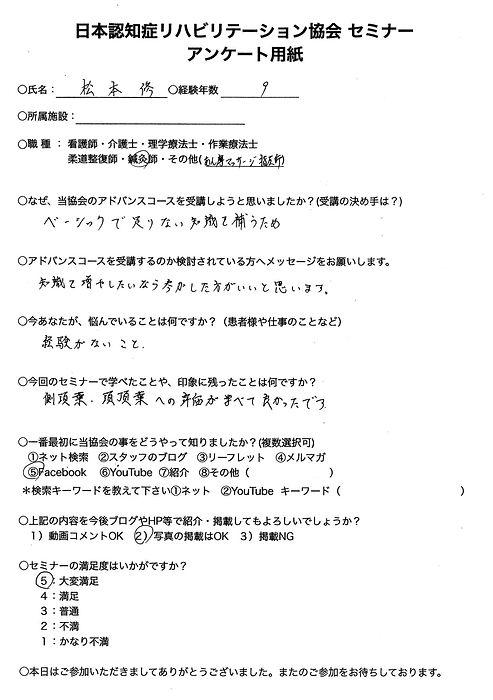 アドバンス松本-min.jpg
