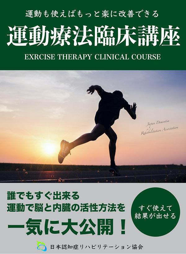 運動療法臨床講座.jpg