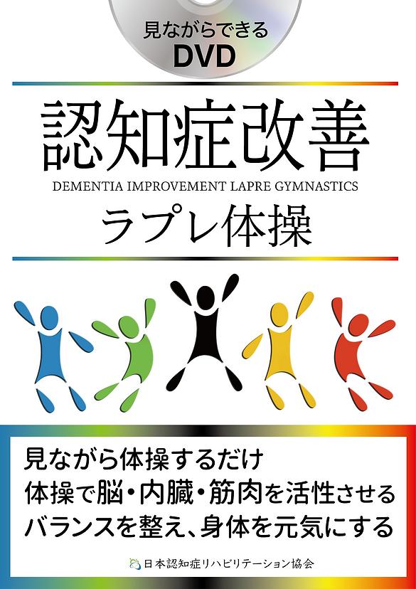 ラプレ体操表紙-min.png