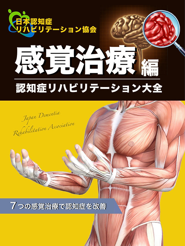 リハ大全感覚治療.jpg
